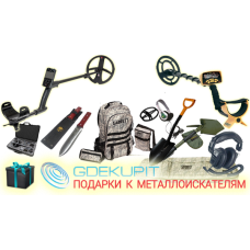 Купи Металлоискатель - Получи Подарки!
