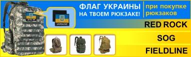 Флаг Украины на Твоем Рюкзаке